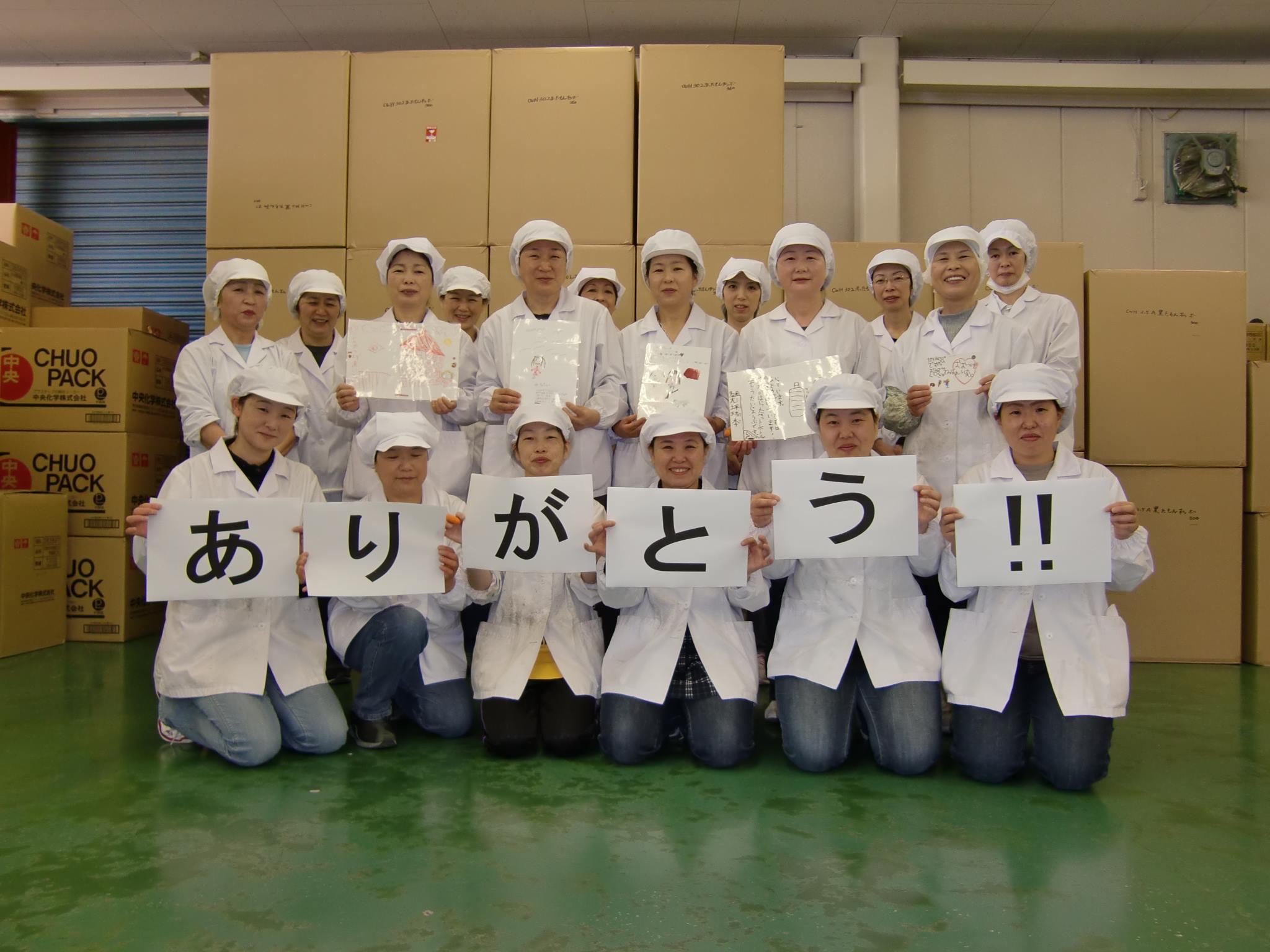 ヤサカ工場