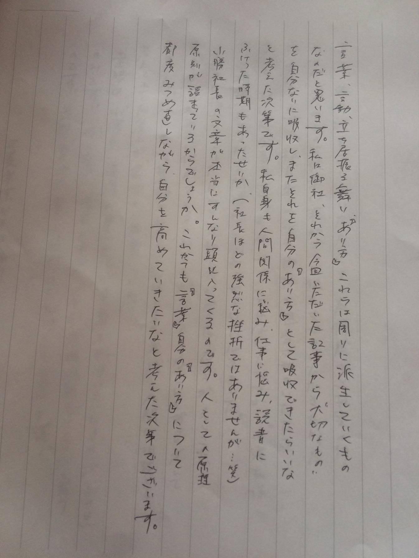 メインバンクからのラブレター②